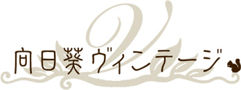 アンティーク・ブローチ通販〜向日葵ヴィンテージ